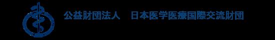 公益財団法人日露医学医療交流財団